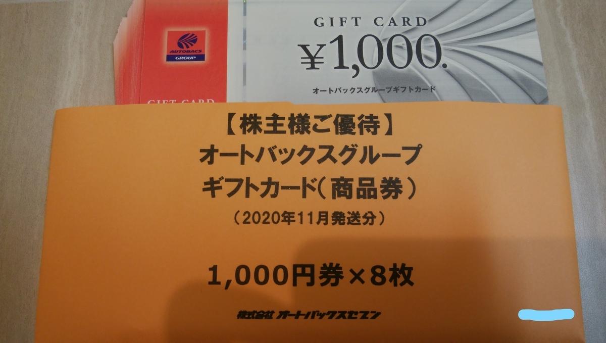 f:id:yuikabu:20210510224429j:plain