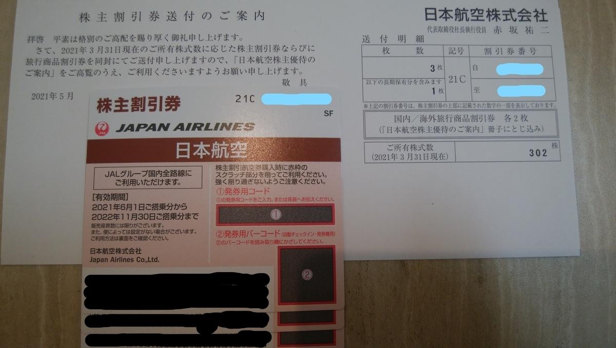 f:id:yuikabu:20210515064726j:plain
