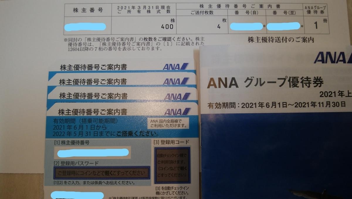 f:id:yuikabu:20210517053810j:plain