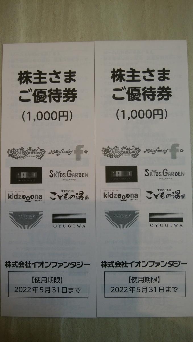 f:id:yuikabu:20210521062048j:plain
