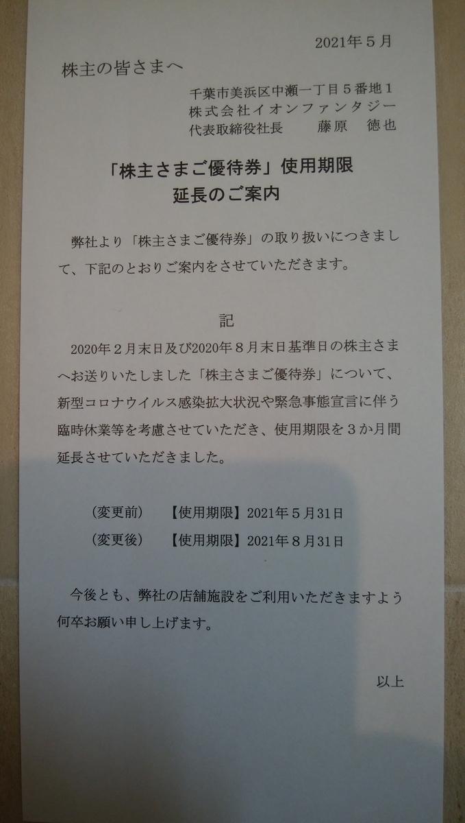 f:id:yuikabu:20210521062823j:plain
