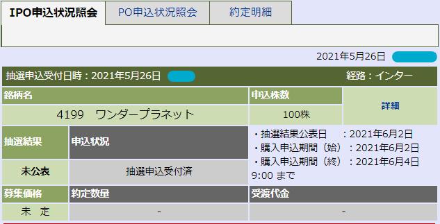 f:id:yuikabu:20210526002321p:plain