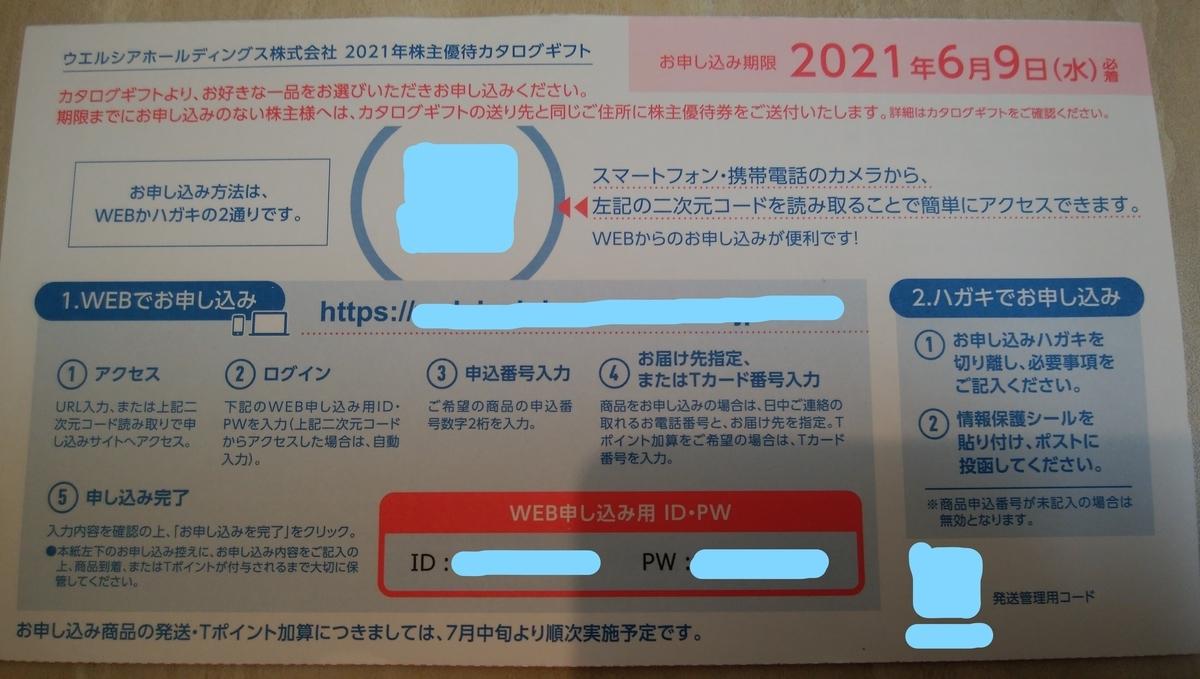 f:id:yuikabu:20210528003932j:plain