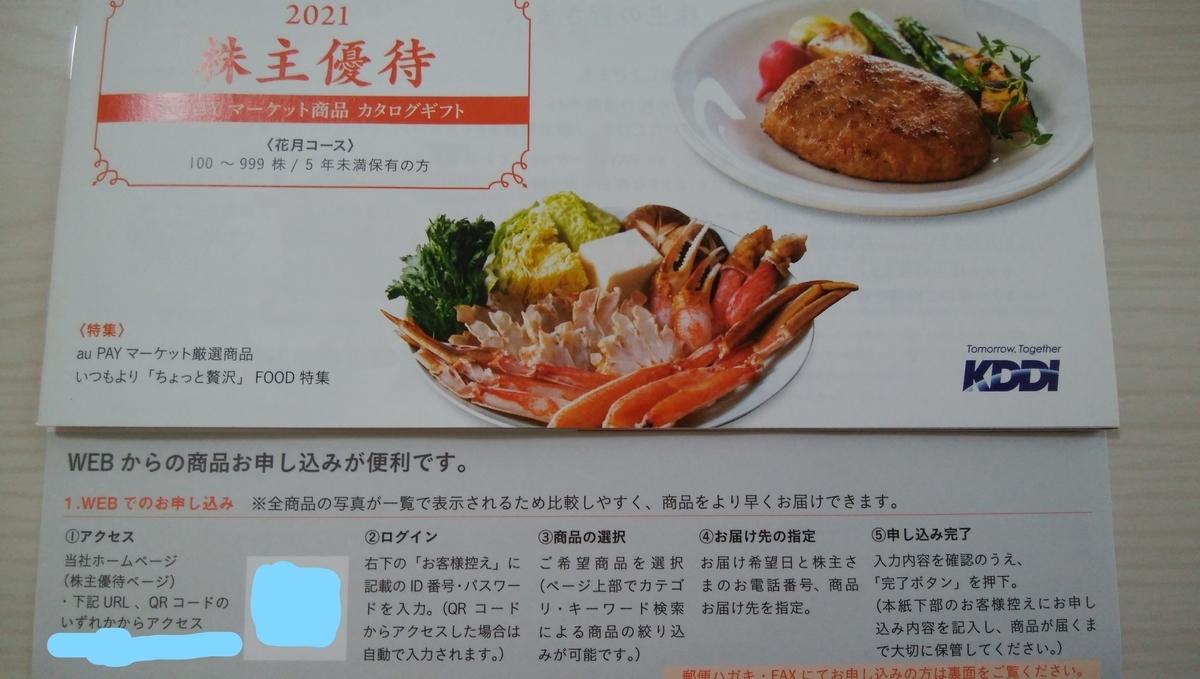 f:id:yuikabu:20210604115530j:plain
