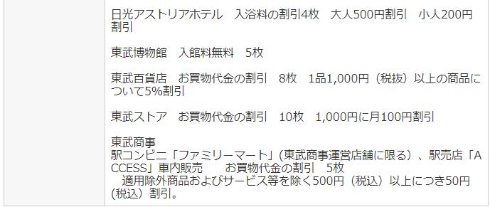 f:id:yuikabu:20210605041758p:plain
