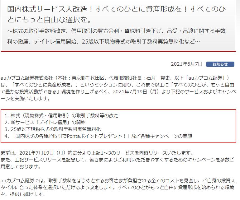 f:id:yuikabu:20210609063107p:plain