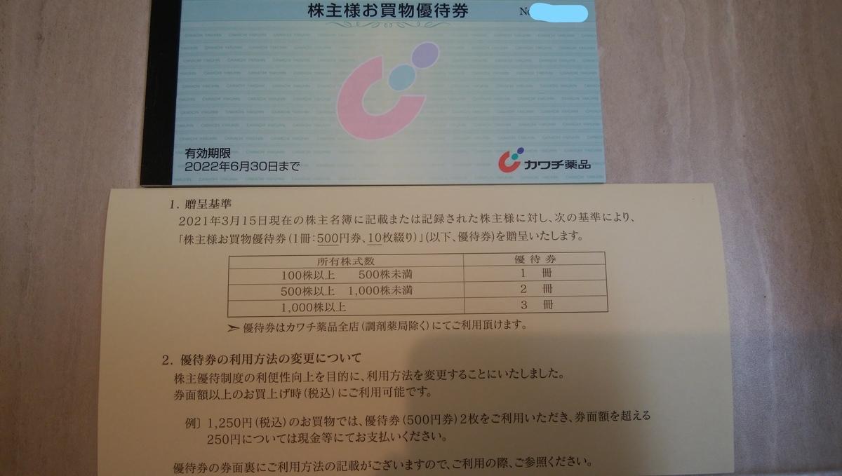 f:id:yuikabu:20210612040539j:plain