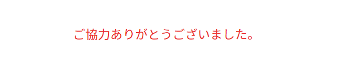 f:id:yuikabu:20210614045505p:plain