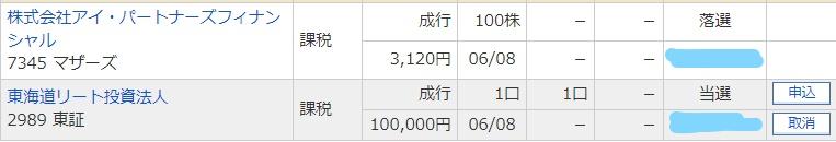 f:id:yuikabu:20210615055745j:plain