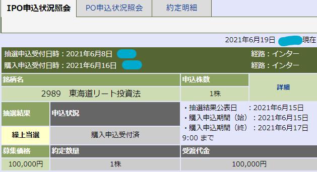 f:id:yuikabu:20210619231028p:plain