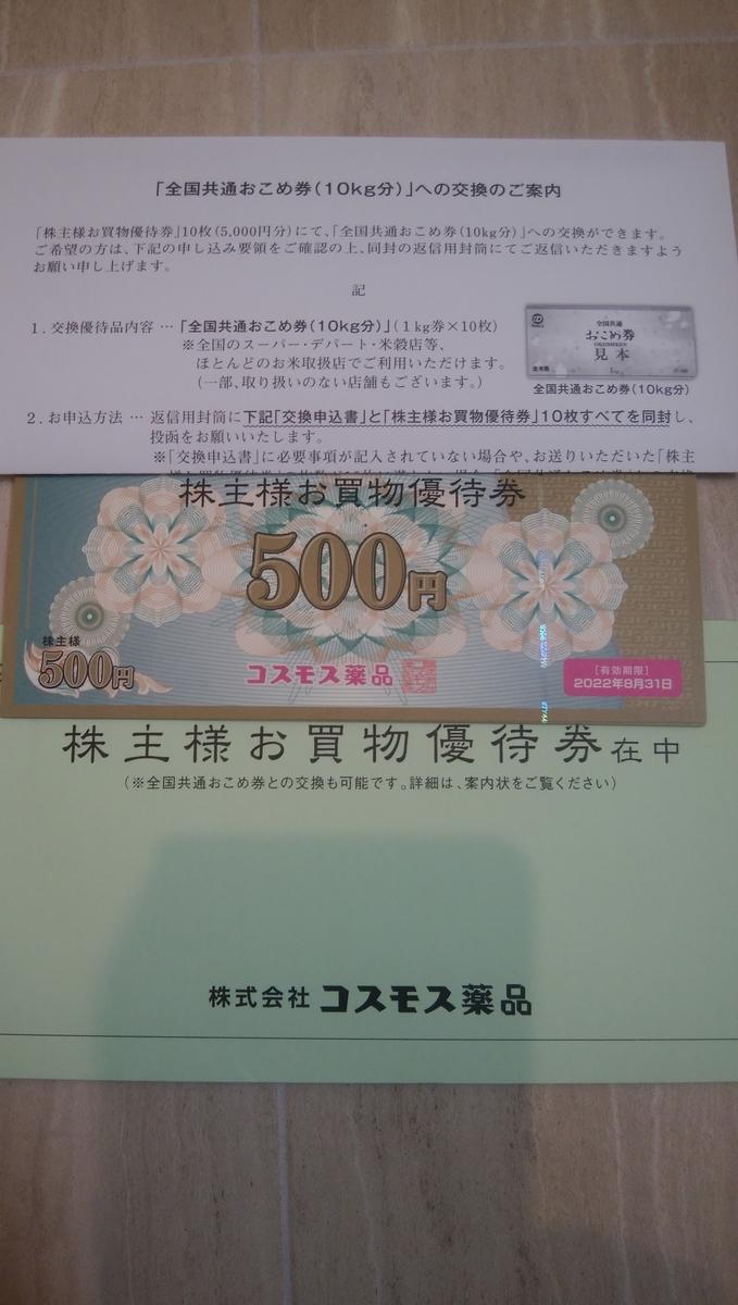 f:id:yuikabu:20210806052011j:plain