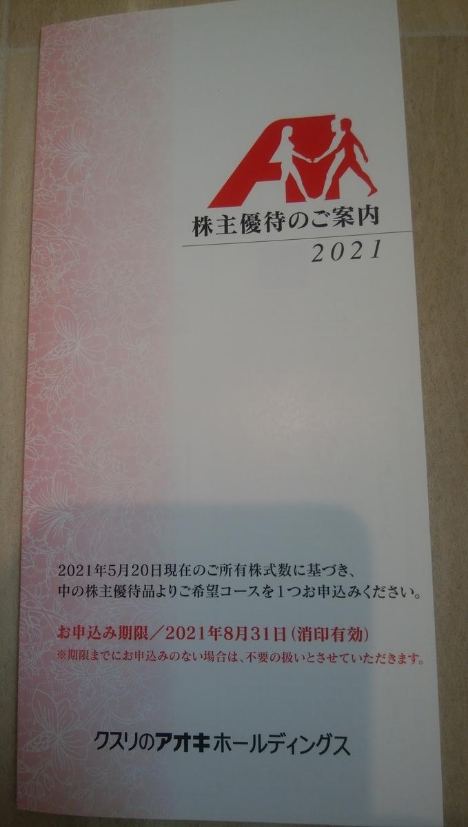f:id:yuikabu:20210806052433j:plain