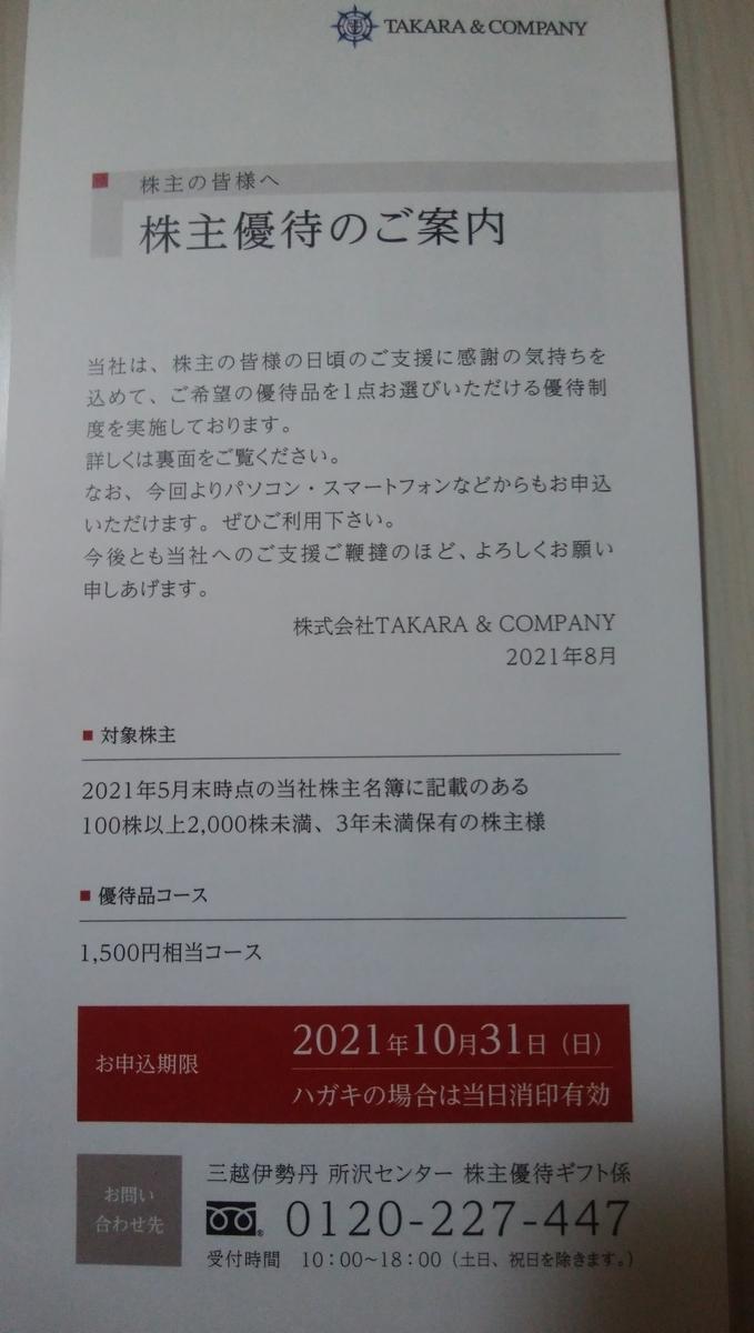 f:id:yuikabu:20210812013034j:plain