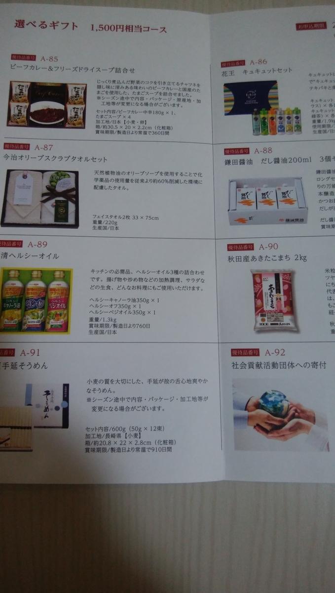 f:id:yuikabu:20210812013151j:plain