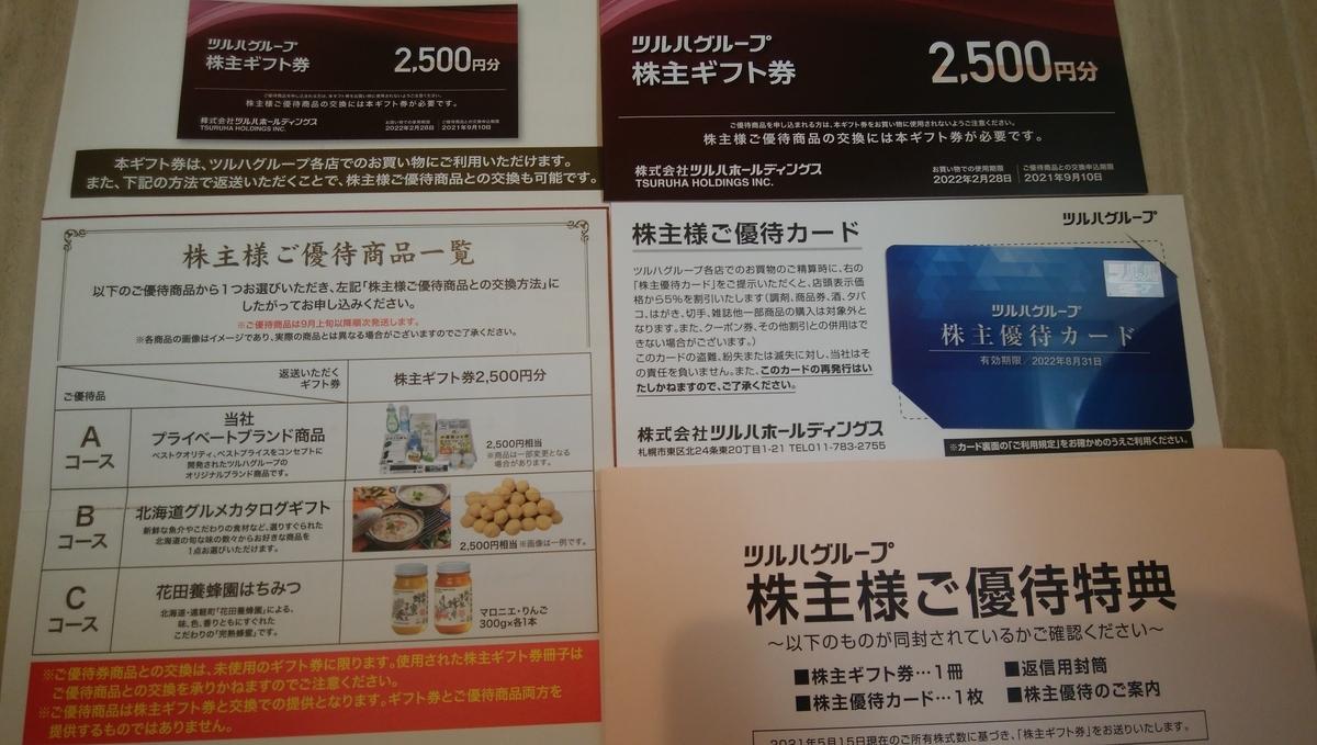 f:id:yuikabu:20210813054854j:plain