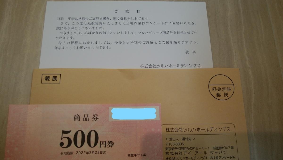 f:id:yuikabu:20210813055047j:plain
