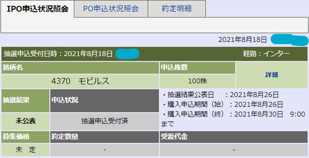 f:id:yuikabu:20210818220700p:plain