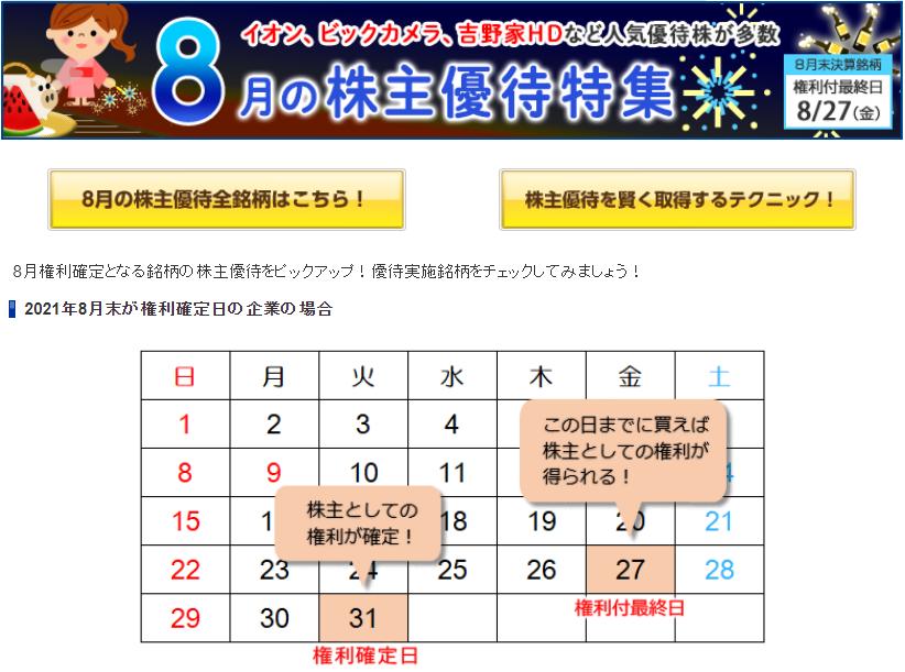 f:id:yuikabu:20210821035016p:plain