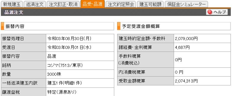 f:id:yuikabu:20210827212818p:plain