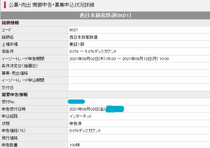 f:id:yuikabu:20210910233236p:plain