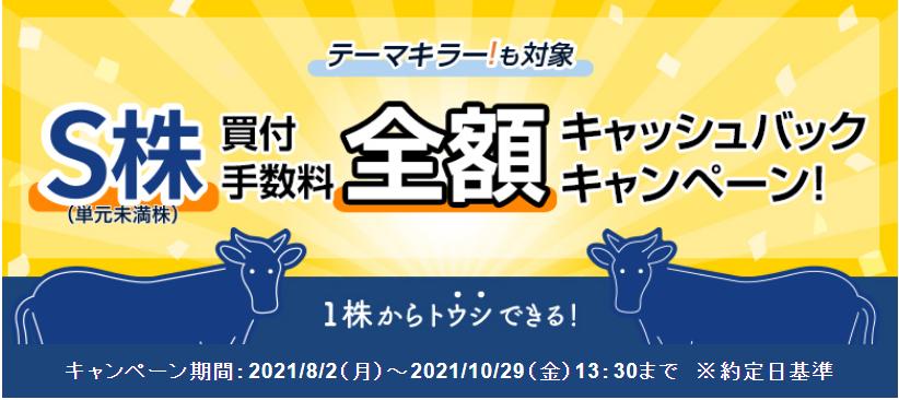 f:id:yuikabu:20210916230924p:plain