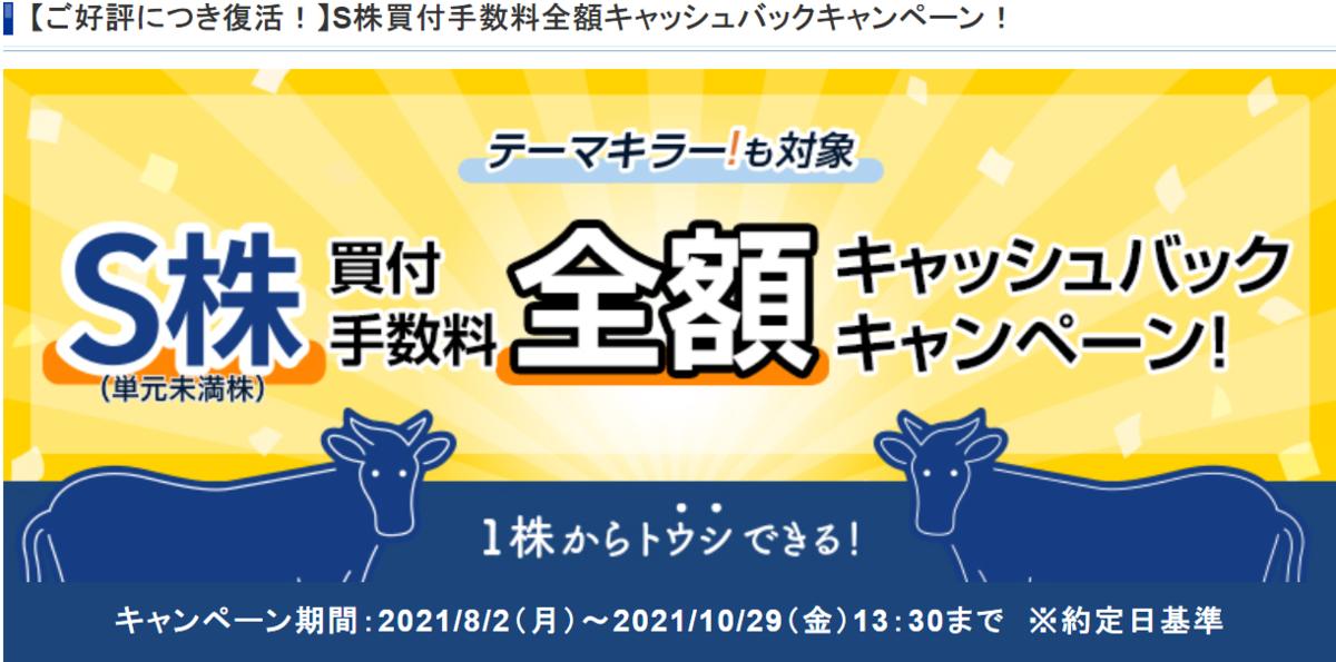 f:id:yuikabu:20210921170131p:plain
