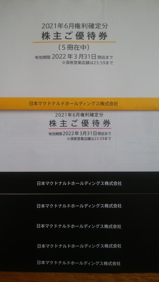 f:id:yuikabu:20210923041942j:plain