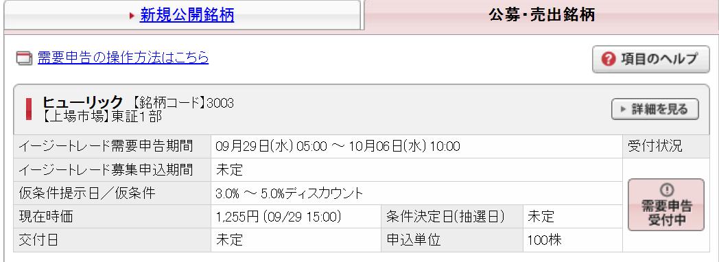 f:id:yuikabu:20210929170730p:plain