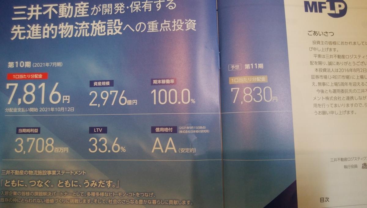 f:id:yuikabu:20211013231453j:plain