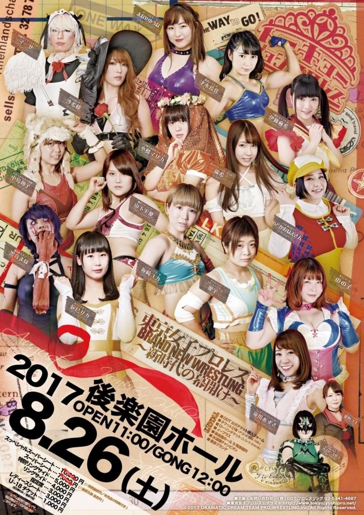 f:id:yuikaoriyui:20170802003507j:plain
