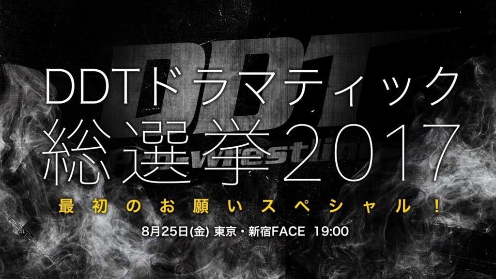 f:id:yuikaoriyui:20170828185709j:plain