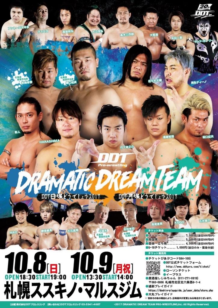 2017.10.8 DDTプロレスリング「DDT日曜どうでしょう2017」北海道・札幌 ...