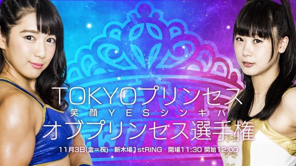 f:id:yuikaoriyui:20171103005035j:plain