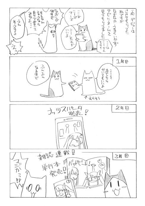 f:id:yuiko-y:20161006091917j:plain