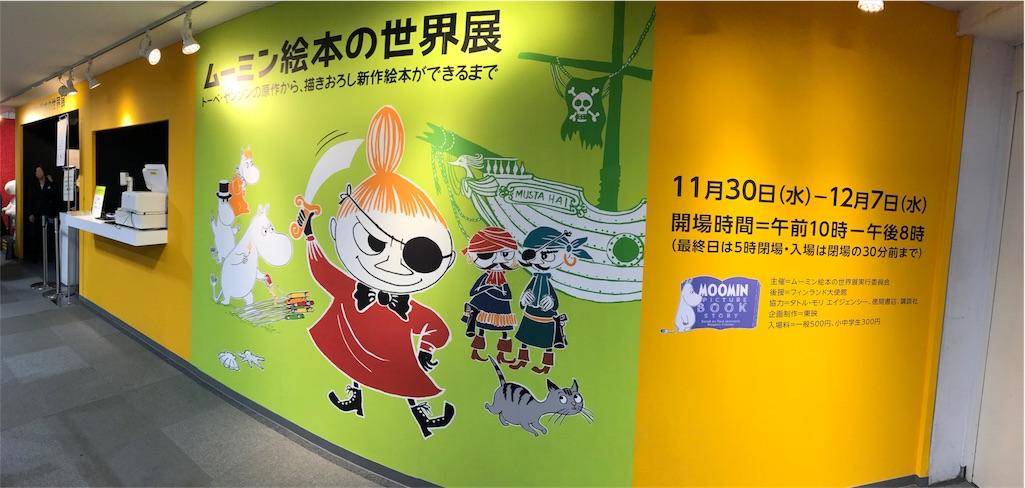 f:id:yuiko0611549:20161204113658j:image