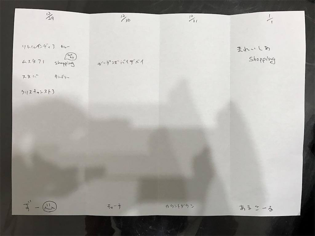 f:id:yuiko0611549:20161230072634j:image
