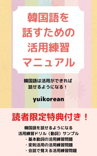 f:id:yuikorean:20200820141648j:plain