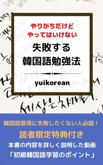 f:id:yuikorean:20200826143145j:plain
