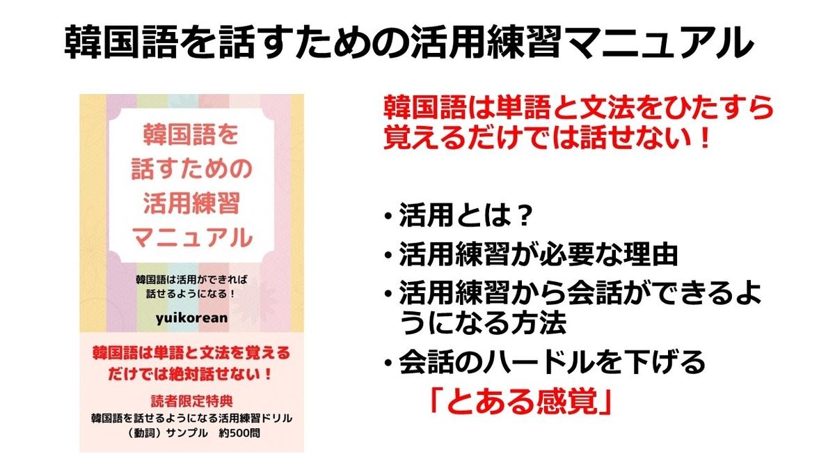 f:id:yuikorean:20201005110519j:plain