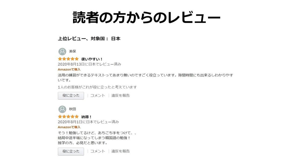 f:id:yuikorean:20201005110752j:plain