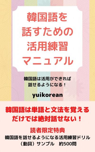 f:id:yuikorean:20201005111040j:plain