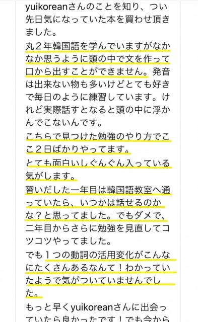 f:id:yuikorean:20210331091926j:plain