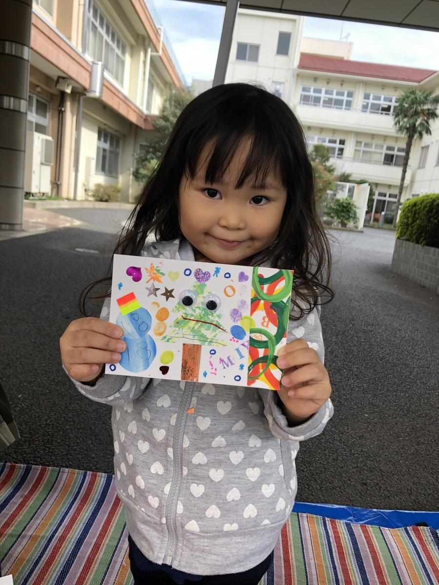 f:id:yuikouriko:20191105094247j:plain