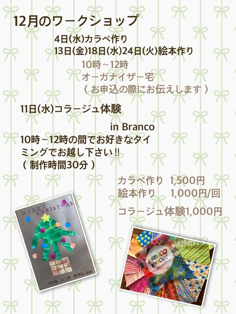 f:id:yuikouriko:20191202133355j:plain