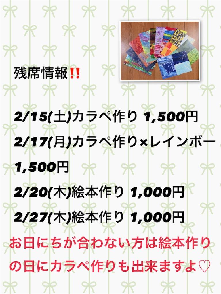 f:id:yuikouriko:20200216213710j:image