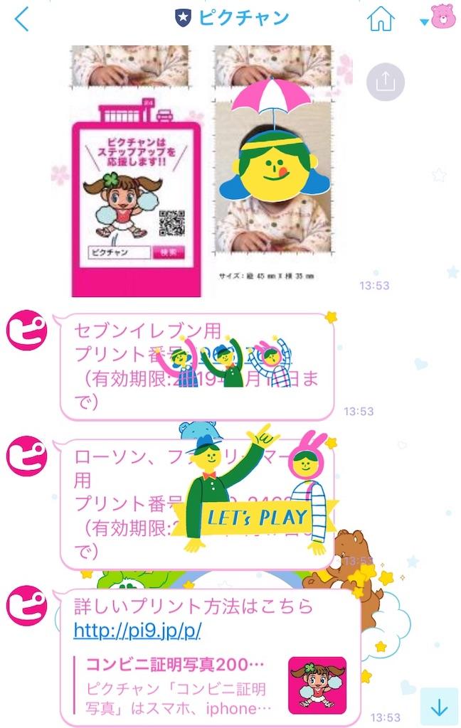 f:id:yuikoyuiko:20190127224215j:image