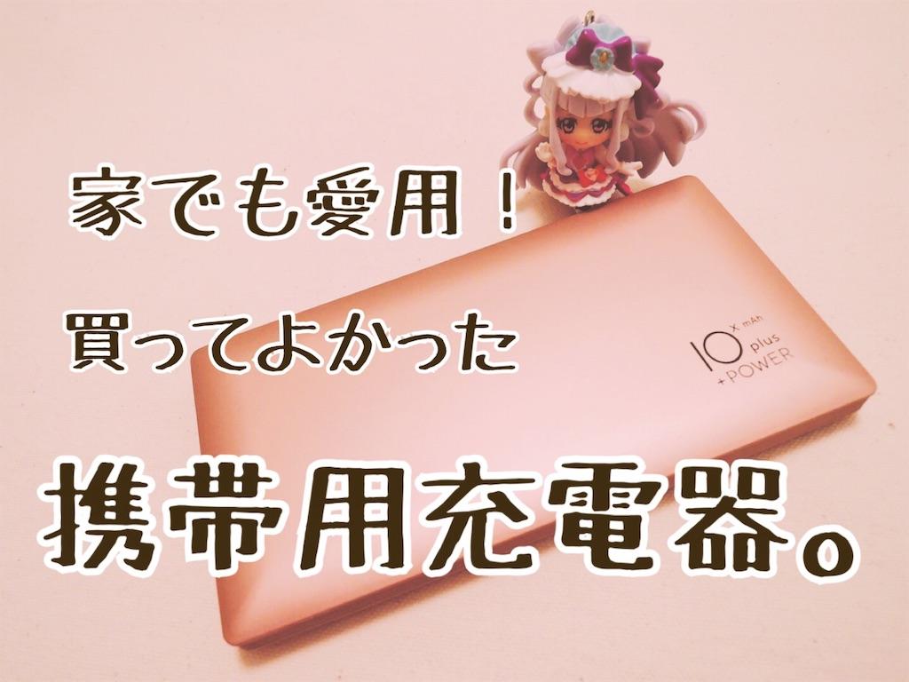 f:id:yuikoyuiko:20190214230503j:image