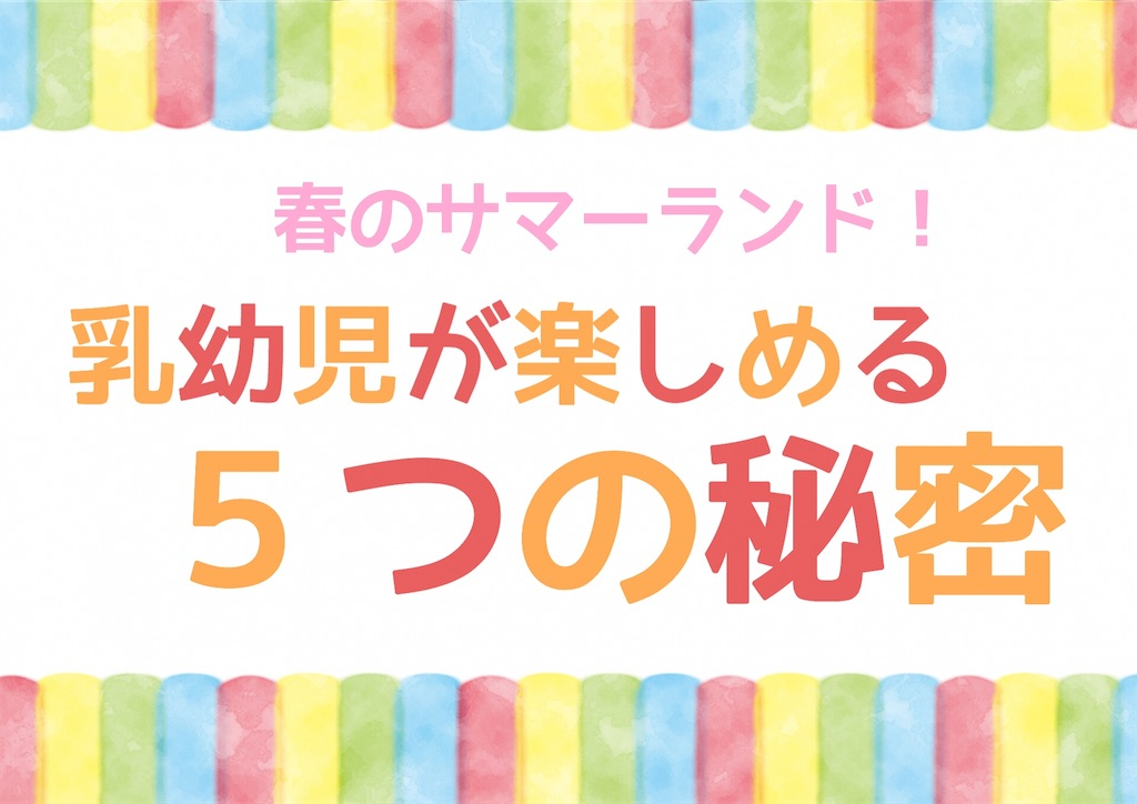 f:id:yuikoyuiko:20190503011305j:image