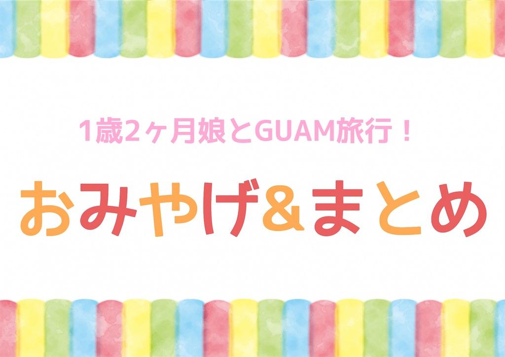 f:id:yuikoyuiko:20190503210442j:image