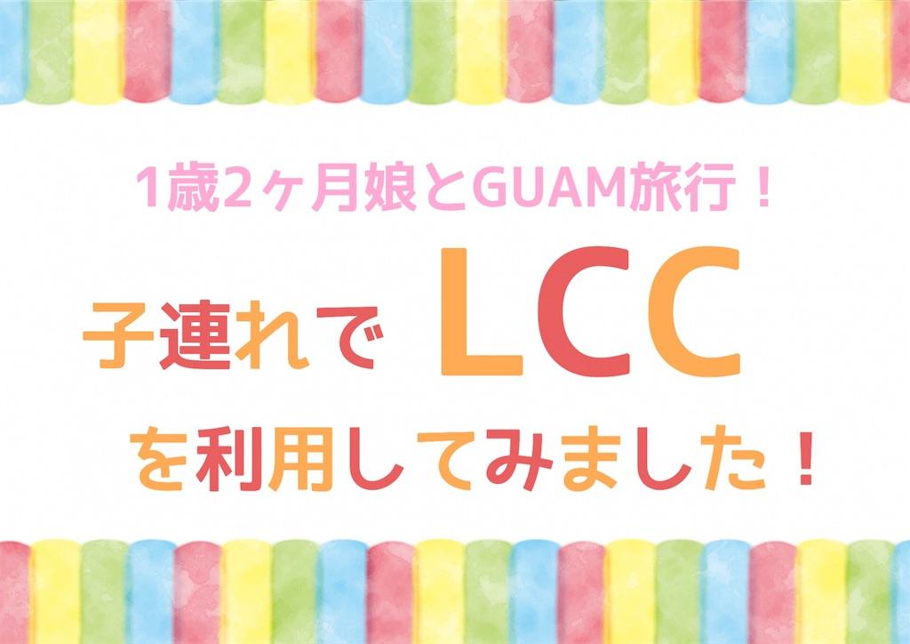 f:id:yuikoyuiko:20190504211921j:image